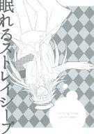 <<乙女ゲーム>> 眠れるストレイシープ (ウキョウ×主人公) / 地下桜