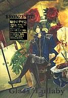 <<戦国BASARA>> 硝子の子守歌 (伊達政宗×片倉小十郎) / BRONZE EIT