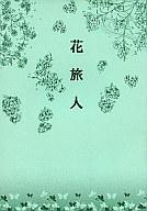 <<遙かなる時空の中で>> 花旅人 (翡翠×高倉花梨) / 花月吟