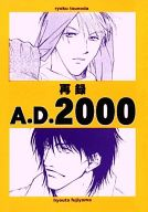 <<幻想水滸伝>> A.D.2000 再録 (ビクトール×フリック) / TINY TIME