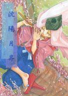 <<カプコン>> 沈陽月昇 (アマテラス、ウシワカ) / 焔堂