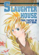 <<FF>> SLAUGHTER HOUSE (ザックス×クラウド、セフィロス×クラウド) / OPINION