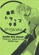 <<格闘ゲーム>> 暴走トラップ'98 GAME MIX BOOK てなもんや。 正月スペシャル / てなもんや。