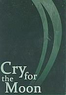 <<九龍妖魔學園紀>> Cry for the Moon (皆守甲太郎×葉佩九龍) / 未練BOX