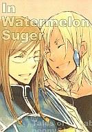 <<テイルズ>> In Watermelon Sugar 西瓜糖の日々 (ピオニー×ジェイド) / メガトンメガネ