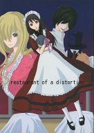 <<その他ゲーム>> restaurant of distortion / 飯