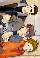 <<Boys Loveゲーム>> 恋慕火炎瓶 (大成×太郎、十一×大成) / ちゃっこく