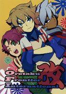 <<イナズマイレブン>> Oretoku Frontier International (ディラン×マーク、ベント×マルコ) / GOY