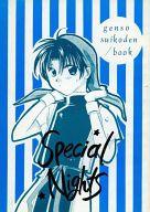 <<幻想水滸伝>> Special Nights (グレミオ、主人公) / 福寿草