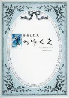 <<三國無双>> 雲のゆくえ (曹操、郭嘉) / 鉛筆倶楽部