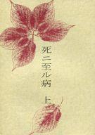<<KOF>> 死ニ至ル病 上 / ROUND3