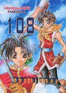 <<幻想水滸伝>> 108 ONE(O)EIGHT (オールキャラギャグ) / 旭電機