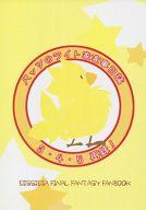 <<FF>> バッツのライト家家事日誌 3・4・5再録! (オールキャラ) / ミルクポットとハニートースト