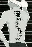 <<テイルズ>> 渚のエトセトラ (ロニ、ナナリー) / 斧と弓
