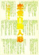 <<遙かなる時空の中で>> 恋愛自動人形 (安倍泰明×永泉、橘友雅×藤原鷹通) / PA・PA・YA