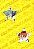 <<イナズマイレブン>> KODOMO・CHALLENGE (円堂守×風丸一郎太) / すぽ家