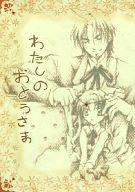 <<Fate>> 【コピー誌】わたしのおとうさま (アーチャー×遠坂凛) / めいど・いん・うさ