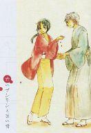 <<薄桜鬼>> 【コピー誌】赤いナンテンと白い雪 (斎藤一×雪村千鶴) / エグモ