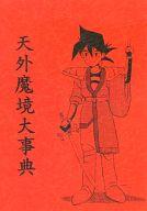 <<その他ゲーム>> 天外魔境大事典 (オールキャラ) / 卍卍同盟