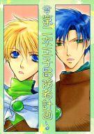 <<Boys Loveゲーム>> 第二次王子冒険者計画 (セレスト×カナン) / 月ノ葉堂