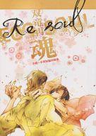 <<戦国BASARA>> Re‐soul 双竜再魂 (片倉小十郎×伊達政宗) / ego soul