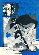 <<デビルサマナーシリーズ>> 大正妖都の逢魔ヶ時 (葛葉ライドウ、鳴海) / 明日ロック