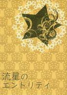<<うたの☆プリンスさまっ ♪>> 流星のエントリティ (四ノ宮砂月×四ノ宮那月) / 東京迷宮案内