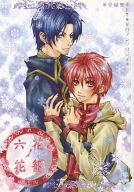 <<Boys Loveゲーム>> 六花ノ花籠 (玄冬×花白) / 冬花雪夢