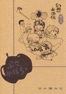 <<幻想水滸伝>> ぶさかぼちゃ (オールキャラ) / 夕陽王国/はなげ蝶結び