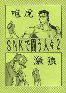 <<SNK>> SNKで闘う人々 2