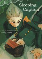 <<イナズマイレブン>> Sleeping Captain (豪炎寺修也×円堂守) / 3pork