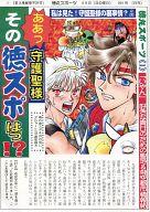 <<アンジェリーク>> 徳丸スポーツ <<1>> / 徳丸書店