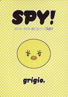 <<うたの☆プリンスさまっ ♪>> SPY! (四ノ宮砂月×四ノ宮那月) / grigio.