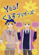 <<うたの☆プリンスさまっ ♪>> Yes!くるすブラザーズ (来栖翔、来栖薫) / Prinz aboard!