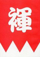 <<薄桜鬼>> 褌 ~紅~ / はらり