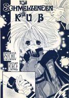<<その他ゲーム>> SCHMELZENDEN KUB (バーン×キース) / Sanbika RHYTHM