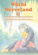 <<FF>> World Neverland 6 (セフィロス×クラスド) / CLASSIX