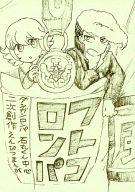 <<ダンガンロンパ>> フトコロンパ (石丸清多夏) / ズイロク