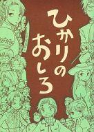 <<幻想水滸伝>> ひかりのおしろ (オールキャラ) / やるじゃん桃太郎