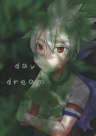 <<イナズマイレブン>> day dream (シュウ、白竜) / Outskirts