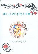<<乙女ゲーム>> 美しいアヒルの王子様 (ルシア×ティアナ) / てのもえ飯店