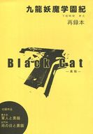 <<九龍妖魔學園紀>> BlackCat 黒猫 (墨木砲介、阿門帝等) / 下校時刻