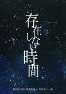 <<戦国BASARA>> 存在しない時間 (猿飛佐助×真田幸村) / 硝子玉