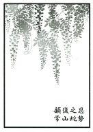 <<戦国BASARA>> 顧復之恩 常山蛇勢 (片倉小十郎×伊達政宗) / 零天鼓