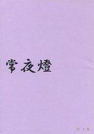 <<薄桜鬼>> 常夜燈 (斎藤一×雪村千鶴) / 自由奔放