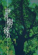 <<テイルズ>> 世界樹の彼方 (アッシュ) / 東方エデン