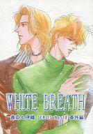 <<オリジナル>> WHITE BREATH (貴臣×伊織) / SION-PROJECT