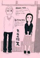 <<オリジナル>> 【コピー誌】先生の授業 / 安パン