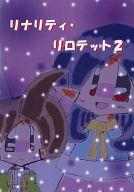 <<オリジナル>> リナリティ・リロテット 2 / 魔法のかぎ
