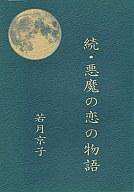 <<商業作品番外編>> 続・悪魔の恋の物語 / 若月京子個人誌